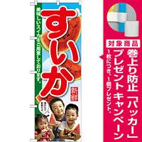 のぼり旗 すいか 子供写真 3人 (SNB-2197) [プレゼント付]