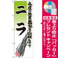 のぼり旗 ニラ イラスト (SNB-2249) [プレゼント付]