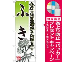 のぼり旗 ふき イラスト (SNB-2251) [プレゼント付]