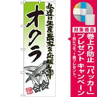 のぼり旗 オクラ イラスト (SNB-2253) [プレゼント付]