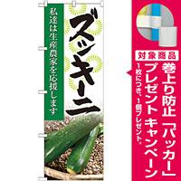 のぼり旗 ズッキーニ 写真 (SNB-2267) [プレゼント付]
