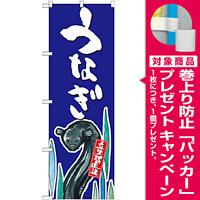 のぼり旗 うなぎ 産地直送 青 (SNB-2278) [プレゼント付]