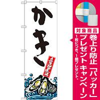 のぼり旗 かき 産地直送 白 (SNB-2280) [プレゼント付]