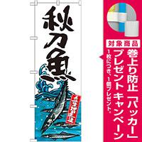 のぼり旗 秋刀魚 産地直送 白 (SNB-2340) [プレゼント付]