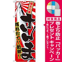 のぼり旗 さんま (SNB-2354) [プレゼント付]