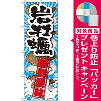 のぼり旗 岩牡蠣 新鮮美味 (SNB-2366) [プレゼント付]