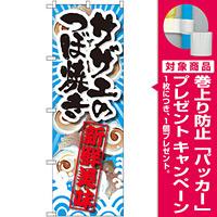 のぼり旗 サザエのつぼ焼き (SNB-2367) [プレゼント付]