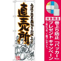 のぼり旗 直売所 橙 イラスト (SNB-2381) [プレゼント付]