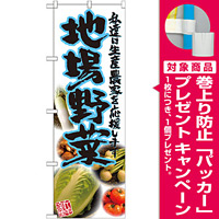 のぼり旗 地場野菜 青 写真 (SNB-2382) [プレゼント付]
