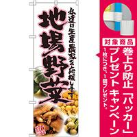 のぼり旗 地場野菜 ピンク 写真 (SNB-2383) [プレゼント付]