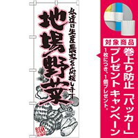 のぼり旗 地場野菜 ピンク イラスト (SNB-2386) [プレゼント付]