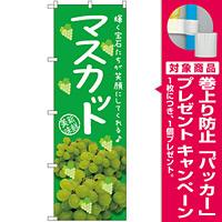 のぼり旗 マスカット 写真 (SNB-2399) [プレゼント付]