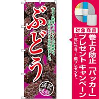 のぼり旗 ぶどう 甘さと酸味の 赤紫 (SNB-2403) [プレゼント付]