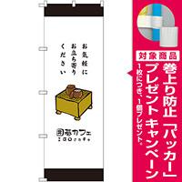 のぼり旗 囲碁カフェ お気軽にお立ち寄りください (SNB-2551) [プレゼント付]