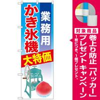 業務用かき氷機 のぼり  (SNB-2560) [プレゼント付]