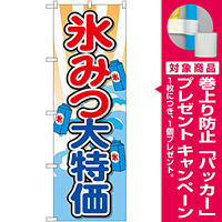 のぼり旗 氷みつ大特価 (SNB-2563) [プレゼント付]