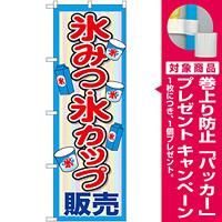 のぼり旗 氷みつ・氷カップ販売 (SNB-2565) [プレゼント付]