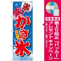 かき氷 つめた~い のぼり ブルー (SNB-2566) [プレゼント付]
