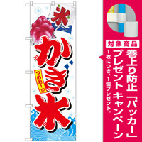 のぼり旗 かき氷 白 (32567) [プレゼント付]