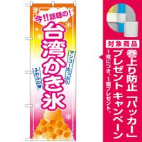 台湾かき氷 マンゴー のぼり  (SNB-2570) [プレゼント付]
