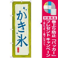 かき氷 甘味 のぼり  (SNB-2572) [プレゼント付]