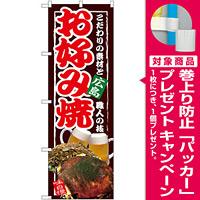 のぼり旗 広島 お好み焼 (SNB-2584) [プレゼント付]