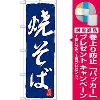 のぼり旗 焼そば 青(SNB-2589) [プレゼント付]