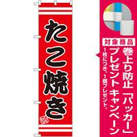 スマートのぼり旗 たこ焼き (SNB-2600) [プレゼント付]
