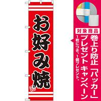 スマートのぼり旗 お好み焼 赤地/黒文字/白帯 (SNB-2601) [プレゼント付]