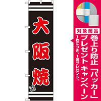 スマートのぼり旗 大阪焼 (SNB-2604) [プレゼント付]