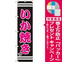 スマートのぼり旗 いか焼き (SNB-2609) [プレゼント付]