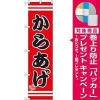 スマートのぼり旗 からあげ 赤地/黒文字/白帯 (SNB-2613) [プレゼント付]