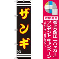 スマートのぼり旗 ザンギ (SNB-2614) [プレゼント付]