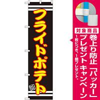 スマートのぼり旗 フライドポテト 黒地/黄色文字 (SNB-2615) [プレゼント付]