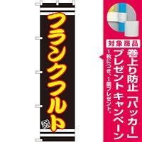 スマートのぼり旗 フランクフルト 黒地/黄色文字 (SNB-2617) [プレゼント付]