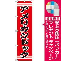 スマートのぼり旗 アメリカンドック (SNB-2618) [プレゼント付]