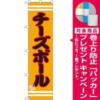 スマートのぼり旗 チーズボール (SNB-2619) [プレゼント付]