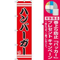スマートのぼり旗 ハンバーガー (SNB-2620) [プレゼント付]