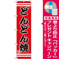 スマートのぼり旗 どんどん焼 (SNB-2622) [プレゼント付]