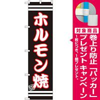 スマートのぼり旗 ホルモン焼 黒地/白文字 (SNB-2625) [プレゼント付]
