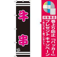 スマートのぼり旗 こだわり 牛串 黒地/ピンク文字 (SNB-2628) [プレゼント付]
