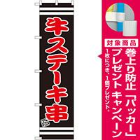スマートのぼり旗 牛ステーキ串 (SNB-2629) [プレゼント付]