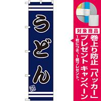 スマートのぼり旗 うどん 上下帯デザイン (SNB-2642) [プレゼント付]