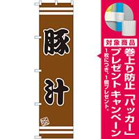 スマートのぼり旗 豚汁 (SNB-2643) [プレゼント付]