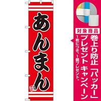 スマートのぼり旗 あんまん (SNB-2649) [プレゼント付]