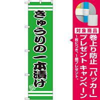 スマートのぼり旗 きゅうりの一本漬け (SNB-2651) [プレゼント付]