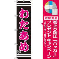 スマートのぼり旗 わたあめ (SNB-2655) [プレゼント付]