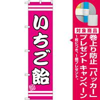 スマートのぼり旗 いちご飴 (SNB-2658) [プレゼント付]