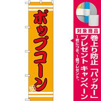 スマートのぼり旗 ポップコーン オレンジ 赤文字 (SNB-2663) [プレゼント付]