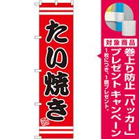 スマートのぼり旗 たい焼き (SNB-2664) [プレゼント付]